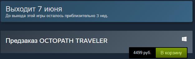Предзаказ Octopath Traveler на PC вРоссии стоит 4500 рублей! Нонеунас одних такая наценка