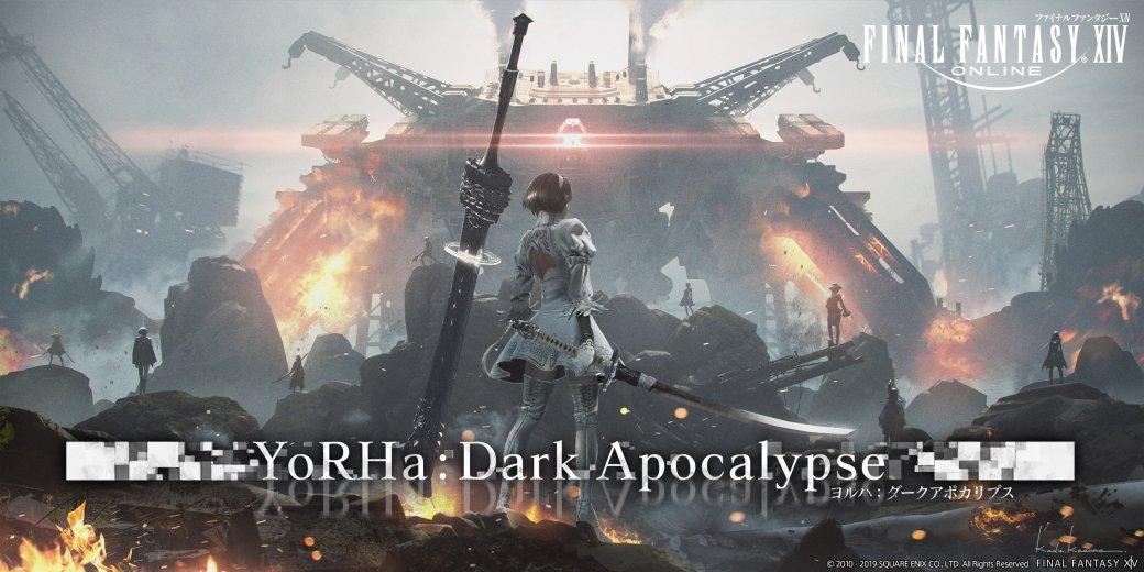 Втретьем дополнении для Final Fantasy XIV появится рейд YoRHa: Dark Apocalypse поNieR: Automata