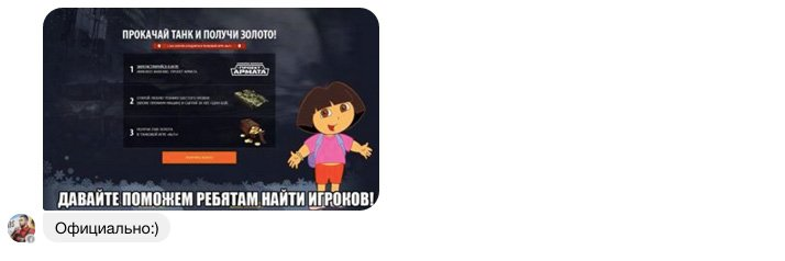 Официальный ответ Wargaming на инициативу Mail.ru