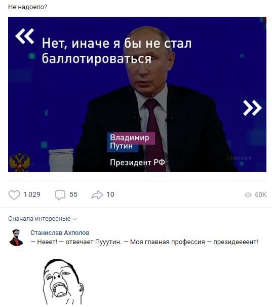 Как интернет отреагировал на«Прямую линию сВладимиром Путиным» (иГоблином)