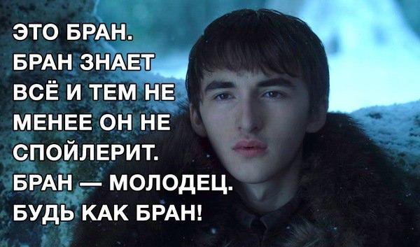 Отзывы зрителей на6 серию 7 сезона «Игры престолов»
