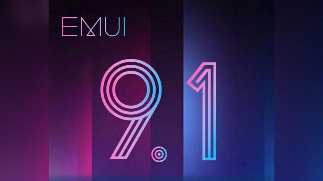 Обновление EMUI 9.1 получили еще девять смартфонов Huawei
