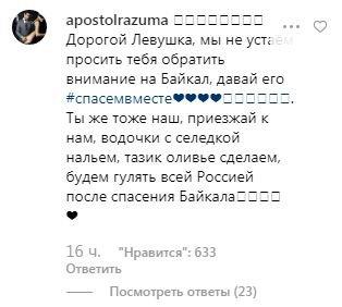 ОтЛеди Гаги кЛеонардо диКаприо— как русские вкомментариях Instagram просят актера спасти Байкал