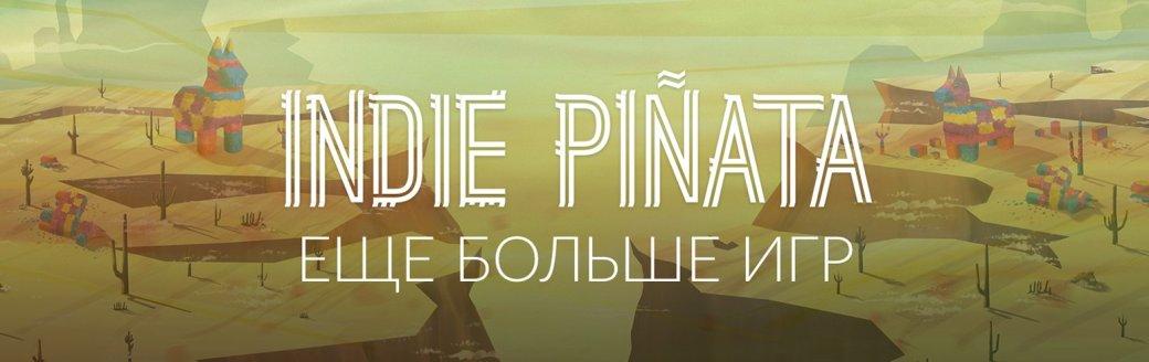 «Инди-пиньята» на GOG.com: за 99 руб можно выбить игру за 900 руб