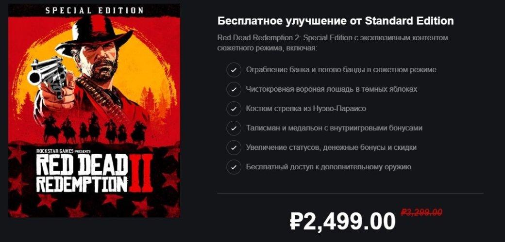 Rockstar раскрыла цену на ПК-версию Red Dead Redemption 2. Сейчас игру можно купить за 2499 рублей!