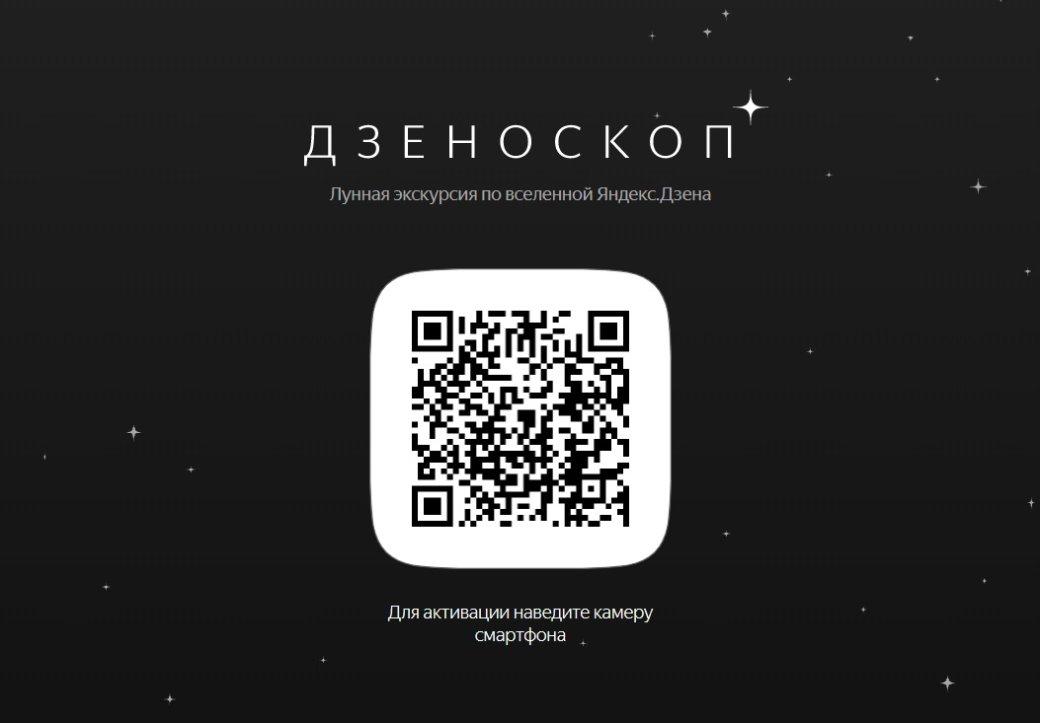 «Яндекс.Дзен» запустил «Дзеноскоп»— генератор веселых гаданий на2020 год