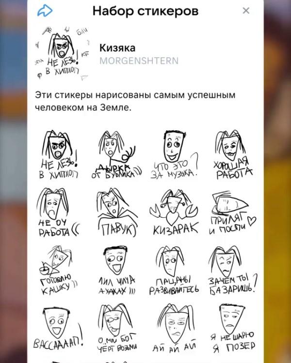 Morgenshtern подарит слушателям нового альбома «ВКонтакте» стикеры с Кизару