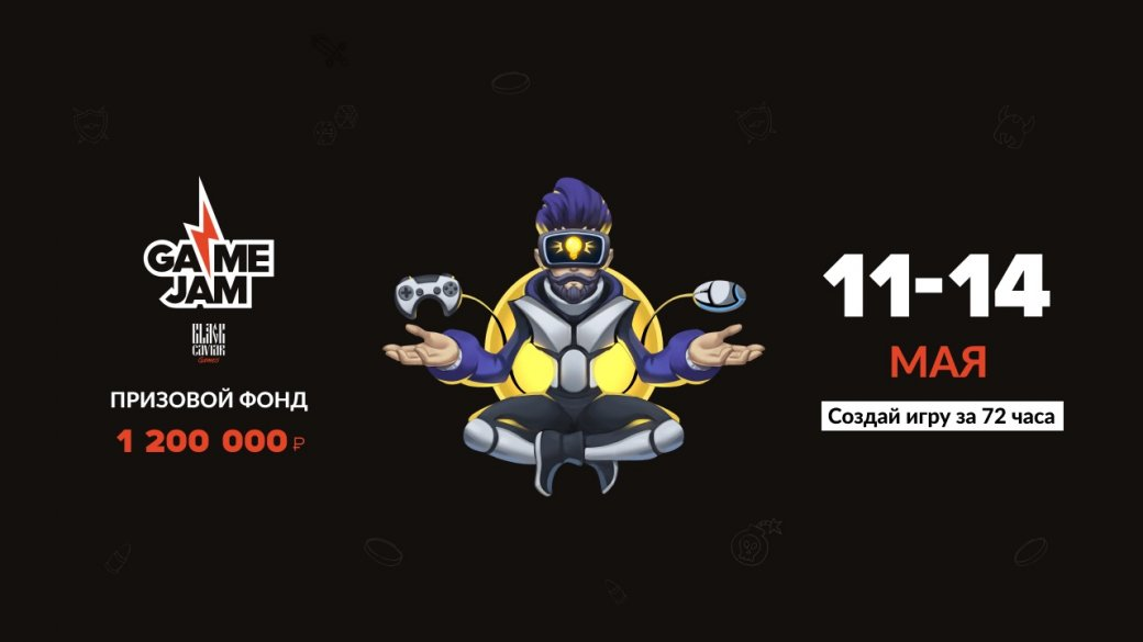 Начался прием заявок на участие в Game Jam с призовым фондом 1,2 миллиона рублей