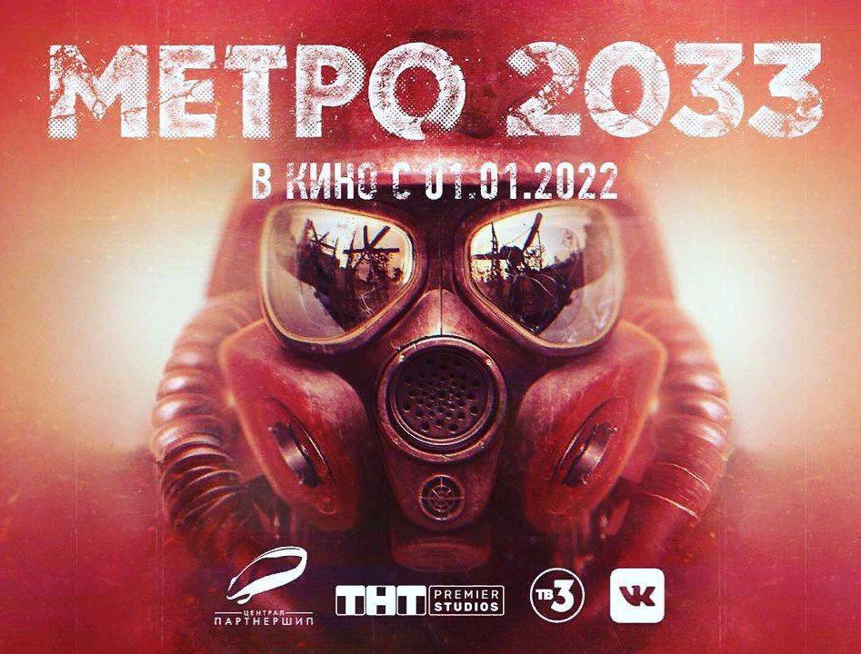 Что мыхотим отфильма «Метро 2033»: крутые пушки, большой бюджет иникакого Александра Петрова!
