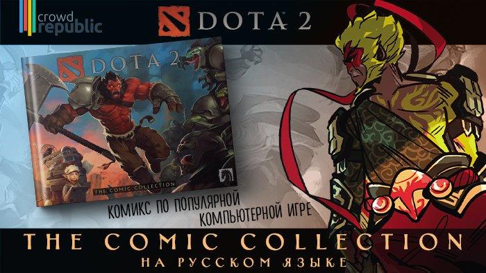 Нарусском языке выпустят комикс поDota2