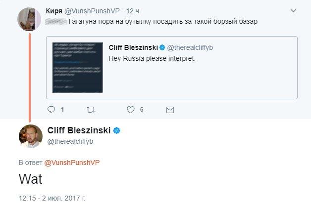 Гагатун обматерил Клиффа Блезински, нотому понадобился переводчик