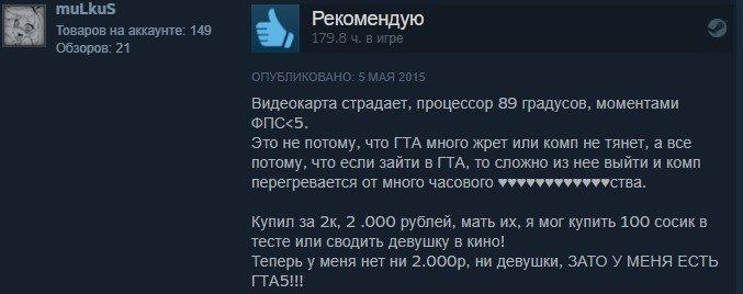 Золото Steam: отборные отзывы игроков оGrand Theft Auto5