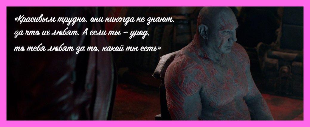«Твоя дева должна быть убогая, как ты». Веские фразы Стражей Галактики