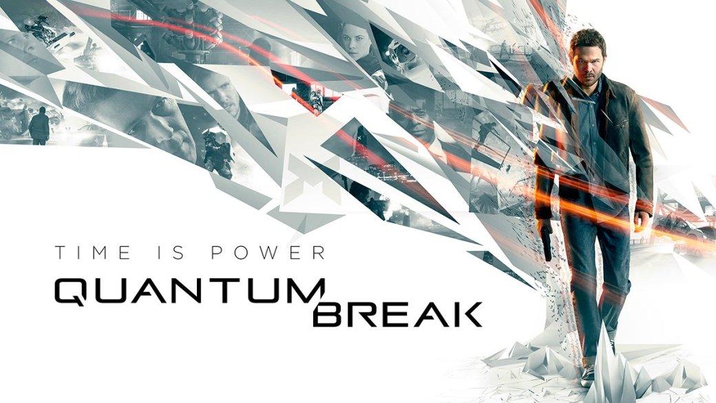 Quantum Break выйдет на PC? Уже есть подтверждение