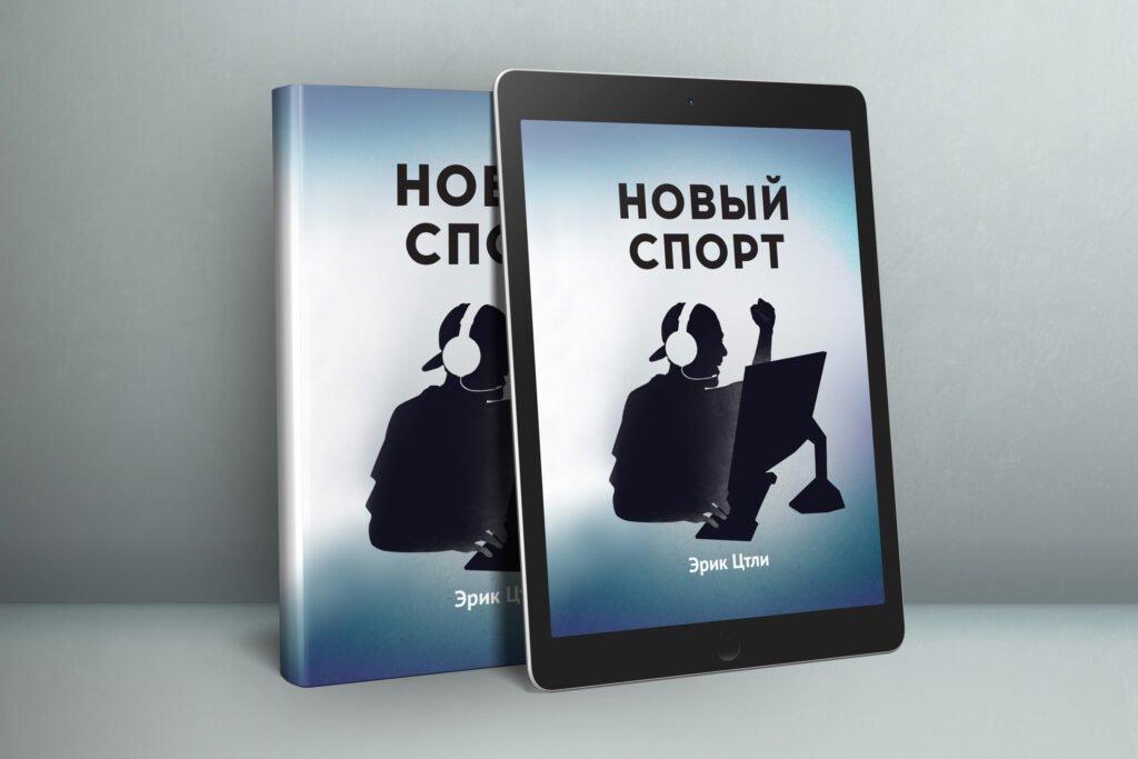 В России вышла книга о киберспорте под названием «Новый спорт»