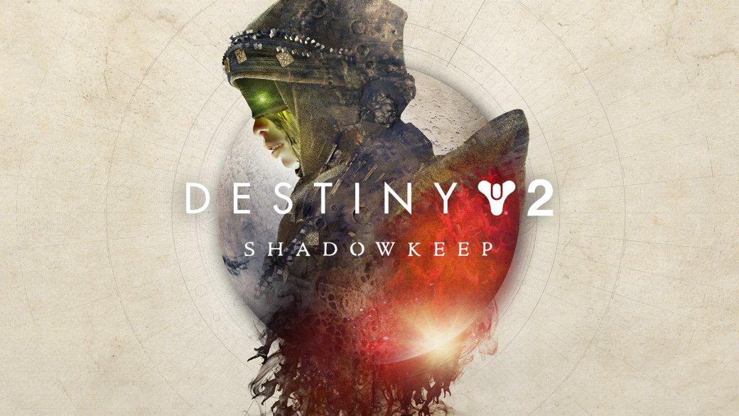 Уже 1октября впродажу поступит Destiny 2: Shadowkeep— второе масштабное дополнение для многопользовательского шутера отBungie. Запрошедшие сзапуска два года многое вигре изменилось, исейчас ееуже сложно обвинить внедостатке контента. Shadowkeep жеделает Destiny 2 еще больше— новая планета, новый рейд, новые активности ждут своих Стражей.