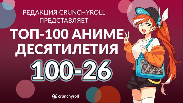 Crunchyroll составил топ-100 лучших аниме десятилетия. Уже опубликована первая часть