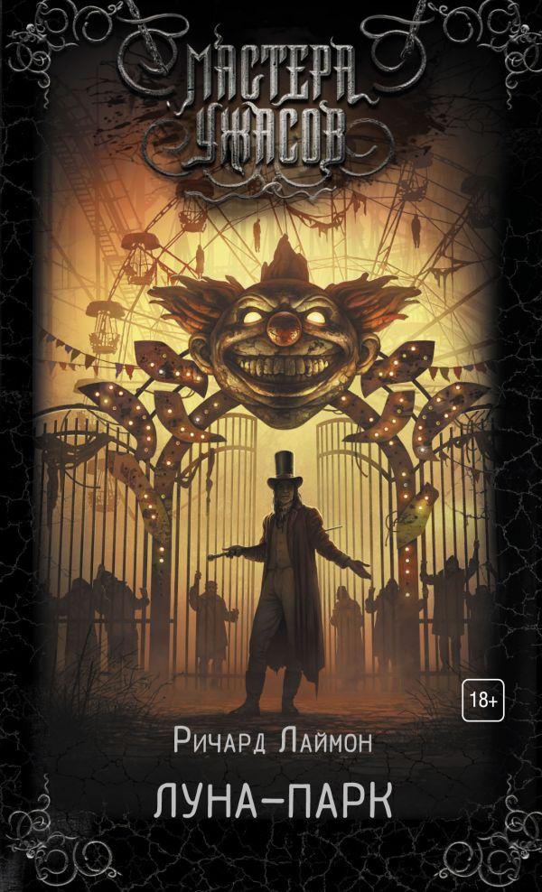 НеСтивеном Кингом единым: книги, близкие подуху ктворчеству Короля Ужасов
