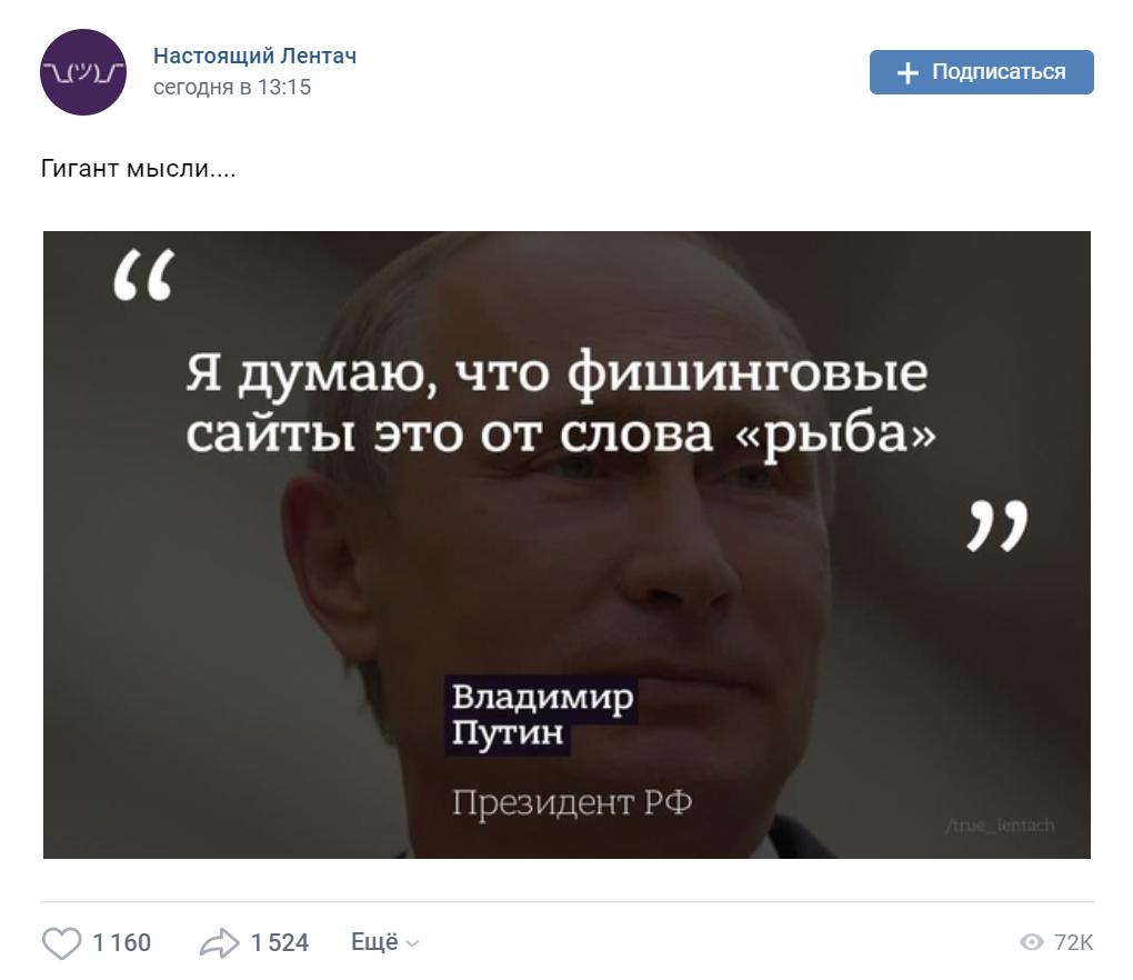 Разговоры с телевизором и фишинговые сайты: как шутит интернет после «Прямой линии» с Путиным