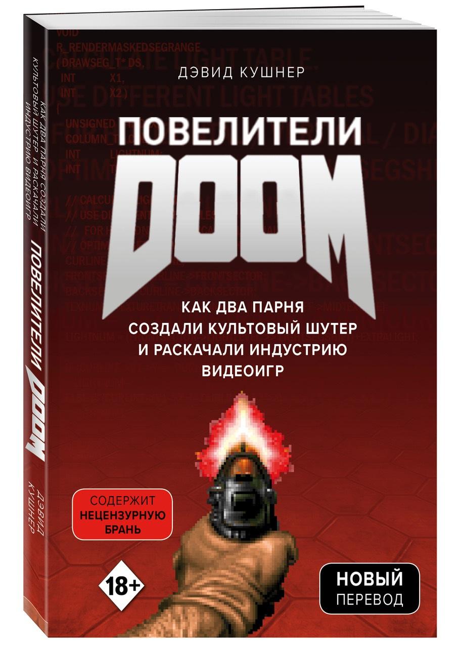 Читаем. Отрывок изкниги «Повелители DOOM»— осоздателях знаменитой игры