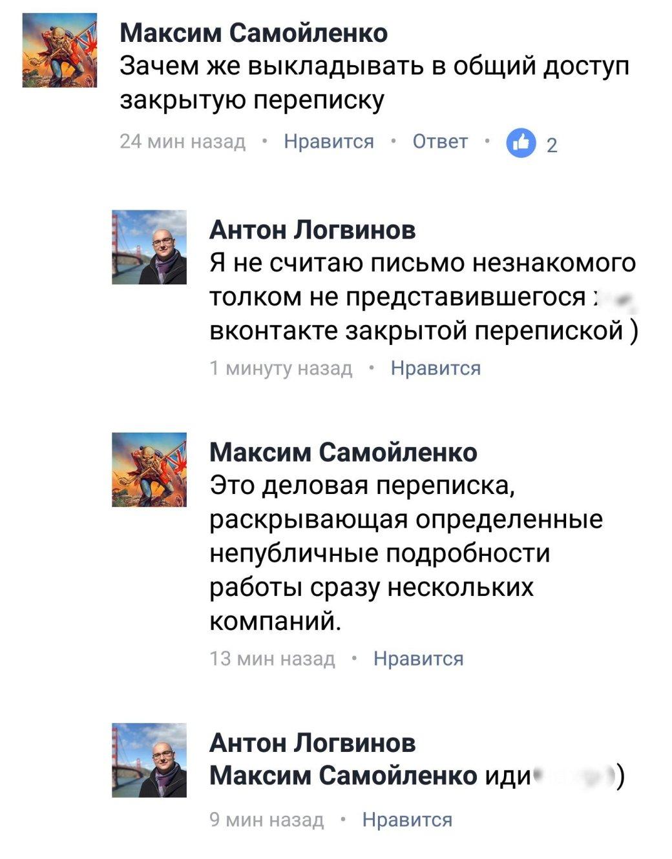 Антон Логвинов воюет с«Букой» из-за Crash BandicootN. Sane Trilogy