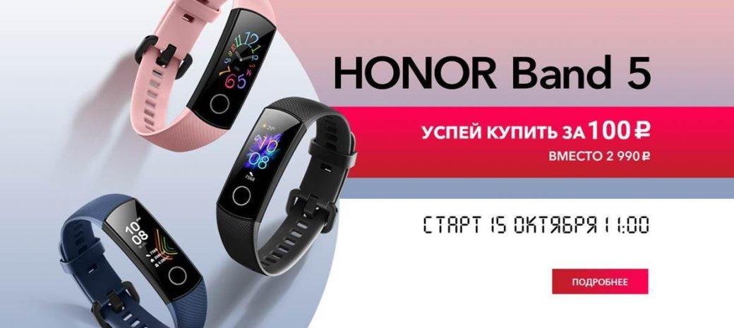 Бренд Honor дает шанс купить фитнес-трекер Honor Band 5 всего за100 рублей