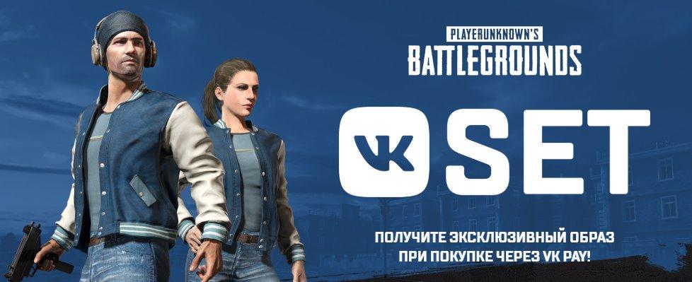 «ВКонтакте» дарит эксклюзивный облик для PUBG запокупку через VKPay