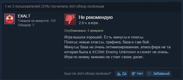 Российские игроки в бешенстве от XCOM 2
