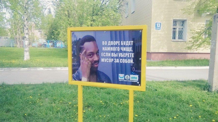 Мусор VS мемы: новосибирец борется с мусором картинками из Интернета