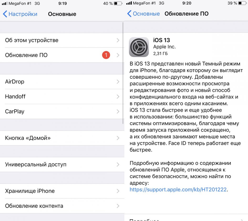Вышли iOS 13 иWatchOS6. Как скачать ичто нового?