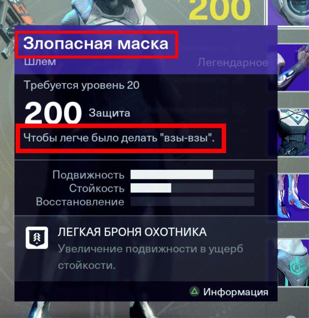 «Взы-взы», или чего ждать отрусского перевода Destiny2