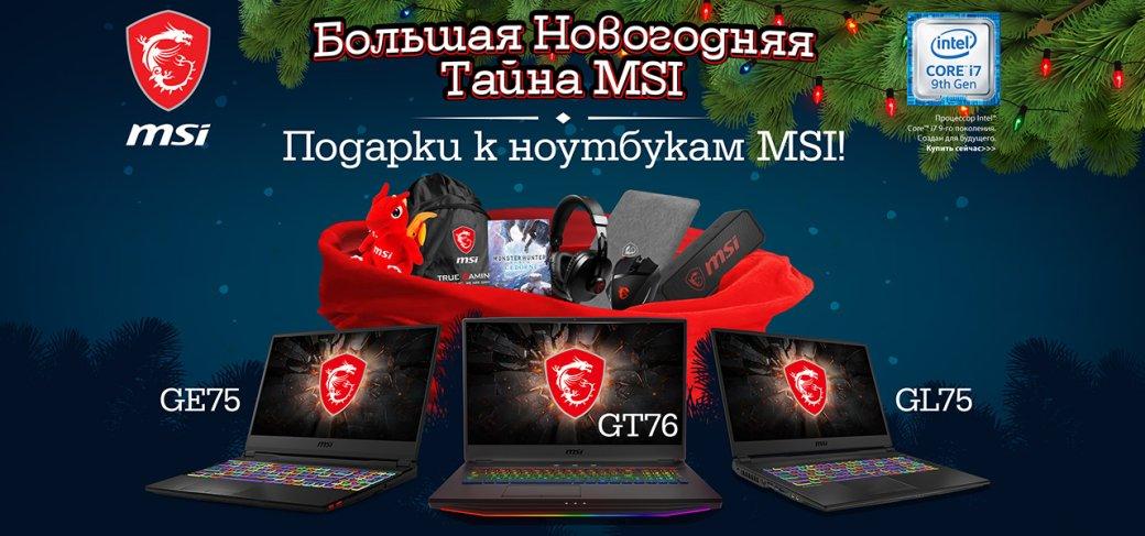 MSI разыгрывает ноутбук PS42 вновогоднем квесте