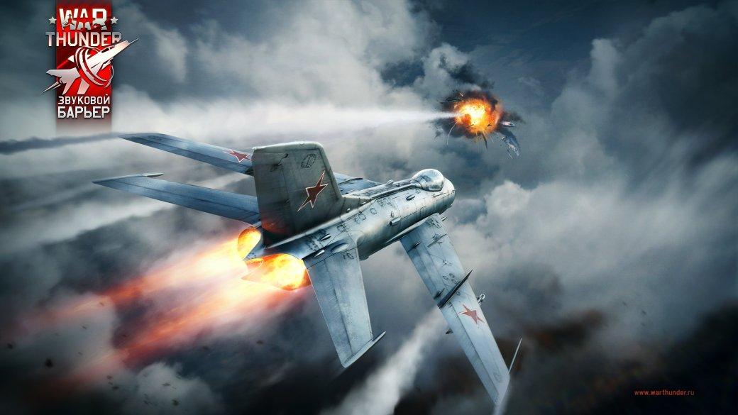 В War Thunder вышло самое масштабное обновление за этот год – «Звуковой барьер»