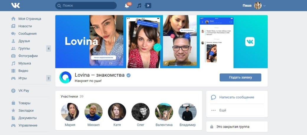 «ВКонтакте» запустит сервис знакомств Lovina