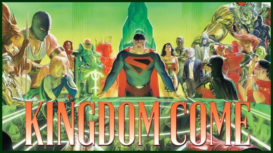 «Царство небесное»— легендарный комикс DCоконфликте поколений супергероев