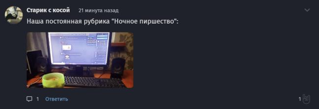 Вестник Воплестана. - Изображение 16