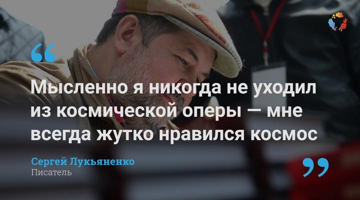 Интервью «Канобу» сСергеем Лукьяненко: «Хабенский— великолепный актер, что тут говорить»