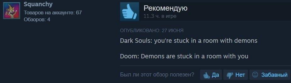 Золото Steam: отборные отзывы игроков оDOOM (2017)
