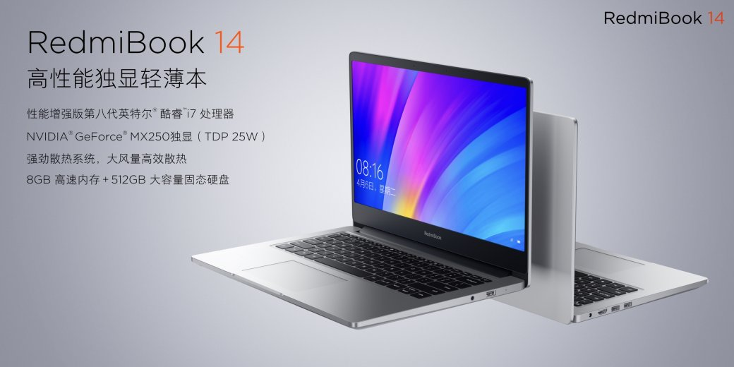 Анонс RedmiBook 14: бюджетный ноутбук Xiaomi с мгновенной разблокировкой экрана