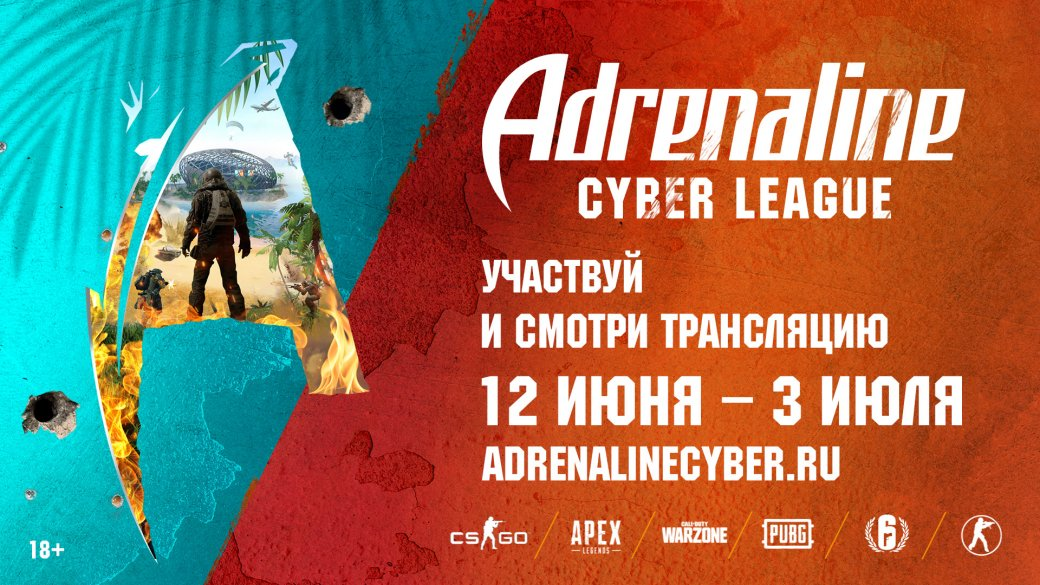 Турнир Adrenaline Cyber League с призовым фондом два миллиона рублей стартует 12 июня