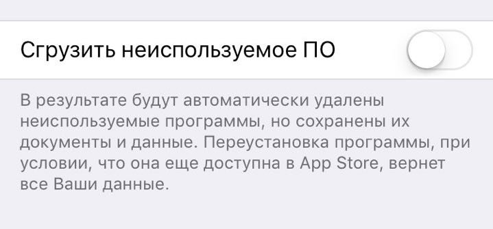 11 функций iOS 11, о которых Apple не рассказала на WWDC 17