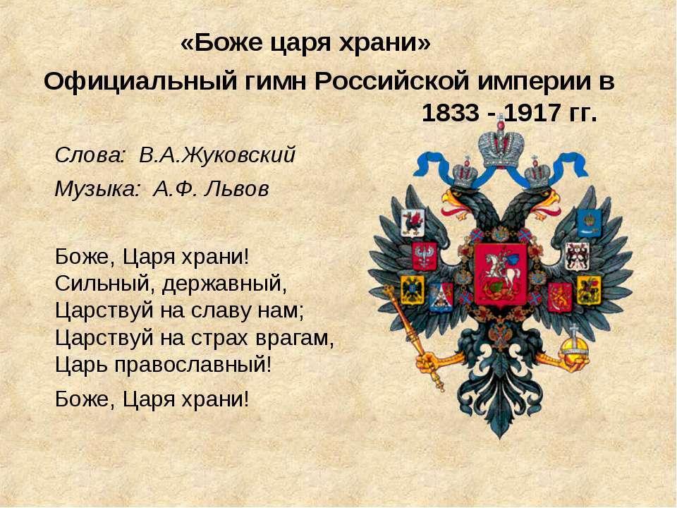 Депутаты хотят вернуть «Боже, Царя храни!» июлианский календарь