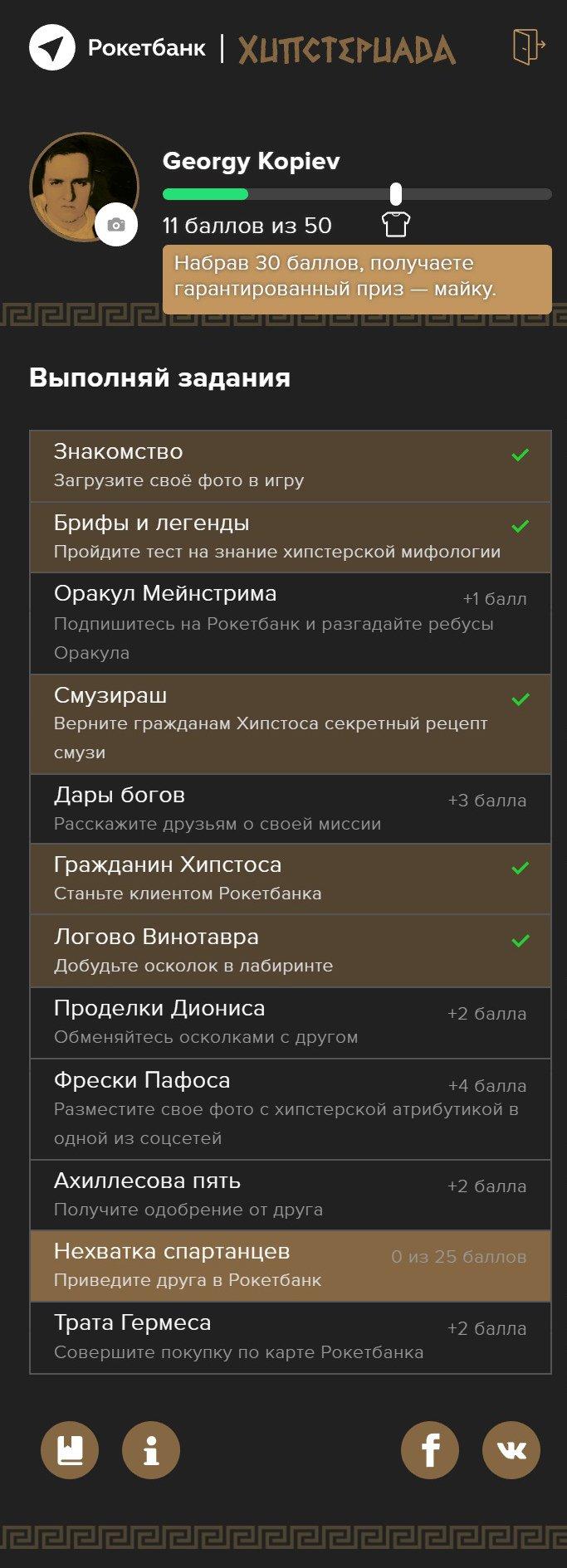 Геймификация для привлечения клиентов напримере «Рокетбанка»