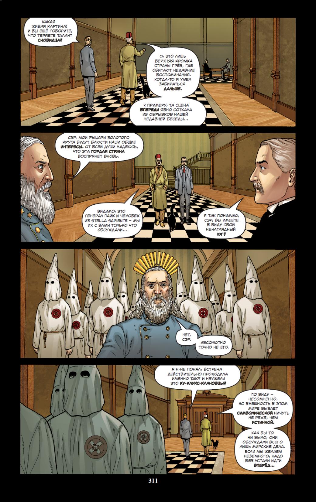 Читаем. Отрывок из«Провиденса» Алана Мура— хвалебной оды творчеству Лавкрафта