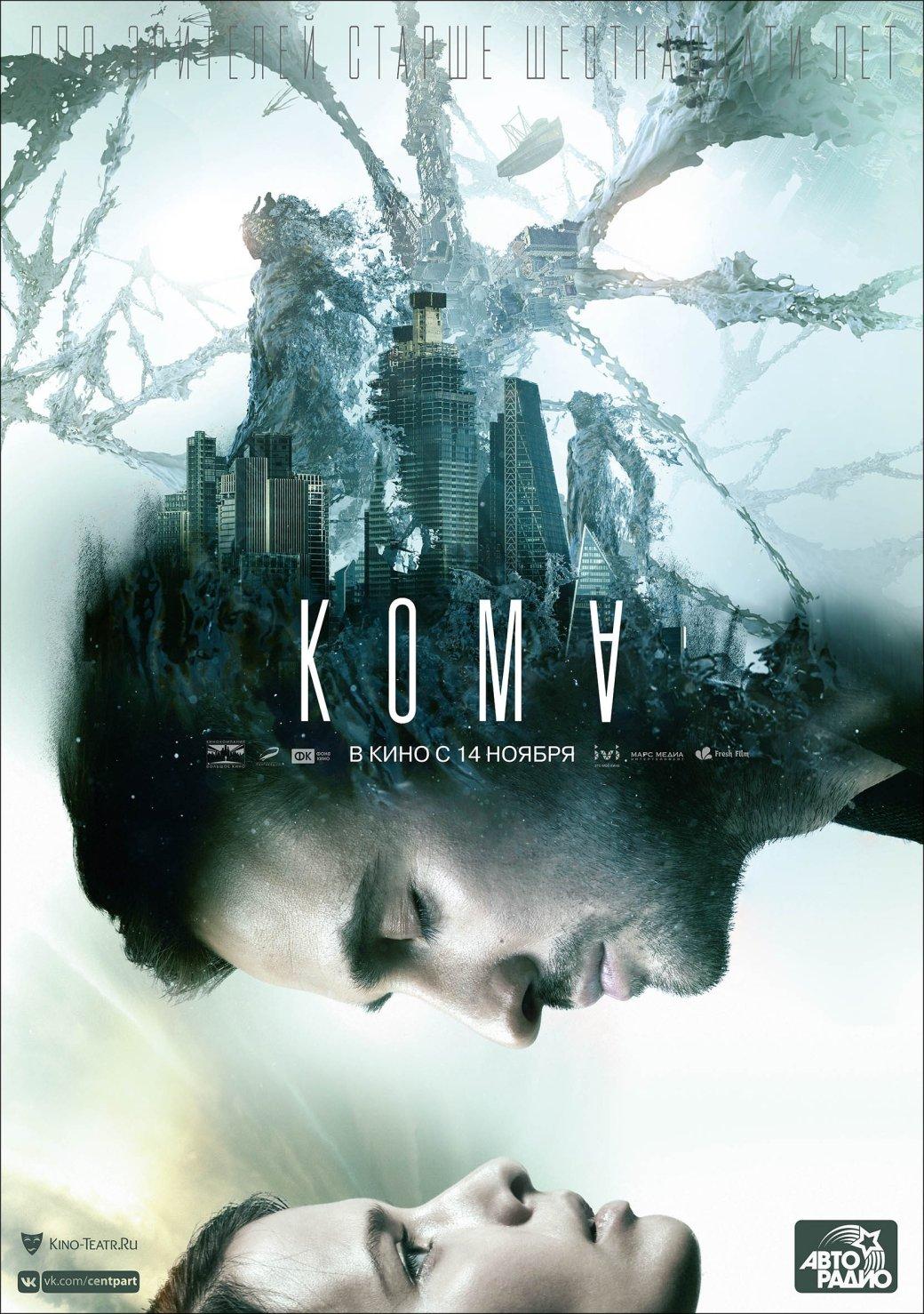 Финальный трейлер фантастического боевика «Кома» от продюсера Сарика Андреасяна