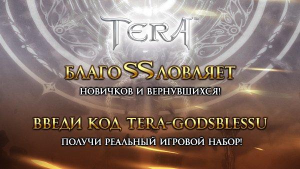 Благословления и издевки: раздача призов и сувениров от TERA