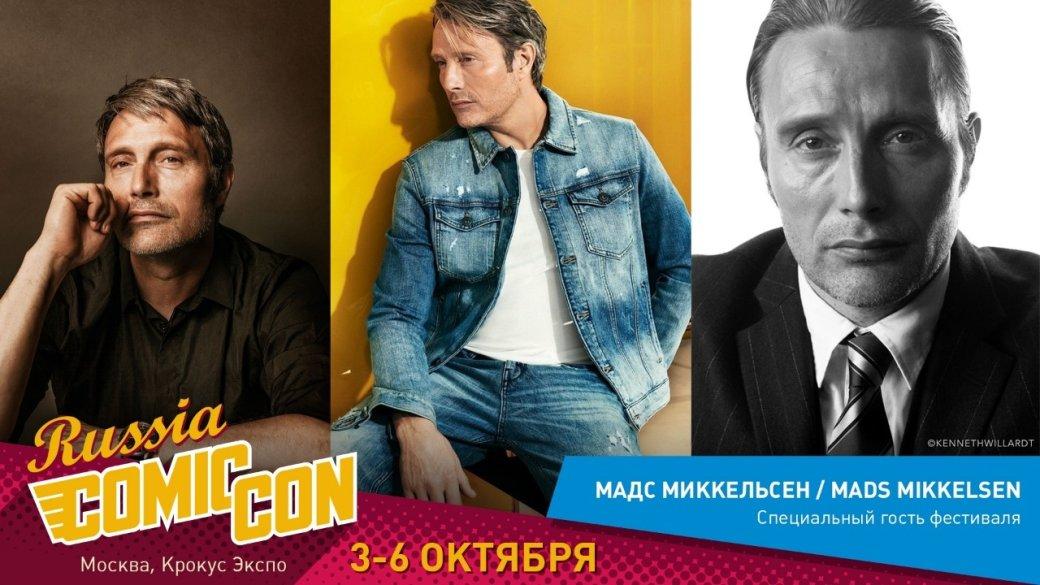 Мадс Миккельсен приедет на Comic Con Russia в Москве