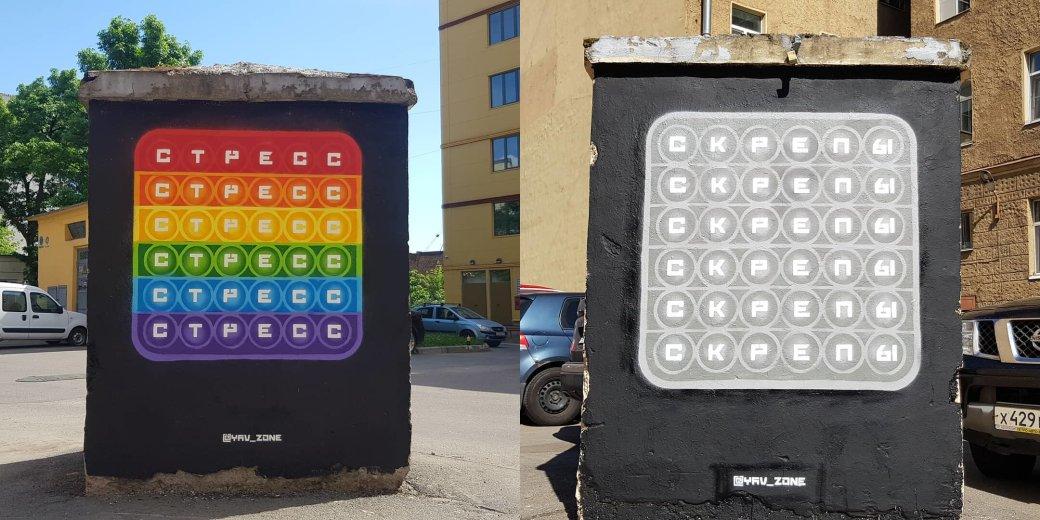 В Петербурге художники вынужденно заменили рисунок радужного поп-ита на «Скрепы»