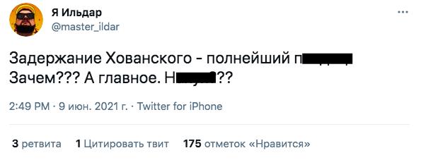 «Гоблин», Поперечный и Сталингулаг прокомментировали задержание Хованского