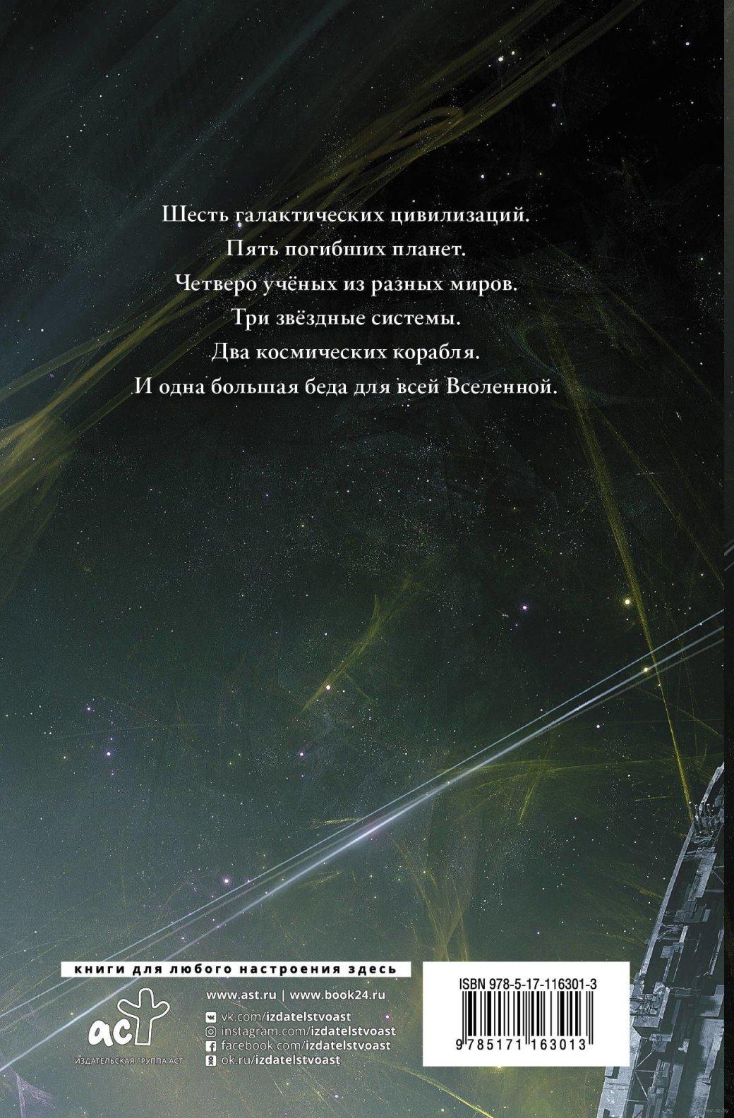 Читаем. Отрывок из«Порога»— нового романа Сергея Лукьяненко